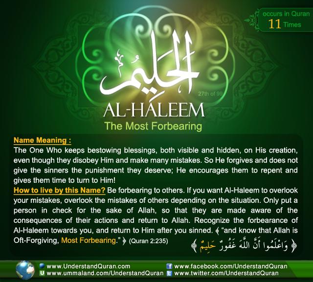 understand-quran-name-al-haleem