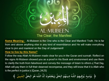 And the Answer is . . . Al-Mubeen!
