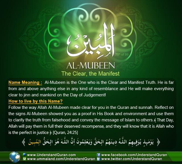understand-quran-Name_75_Al-Mubeen