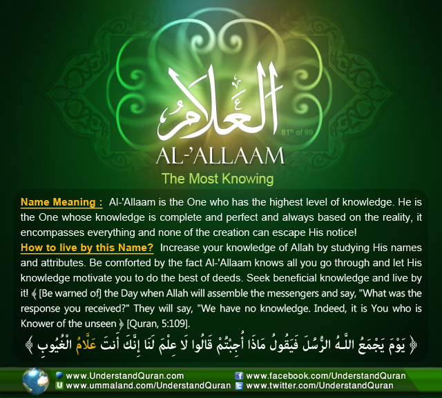 Name_81_Al-Allaam