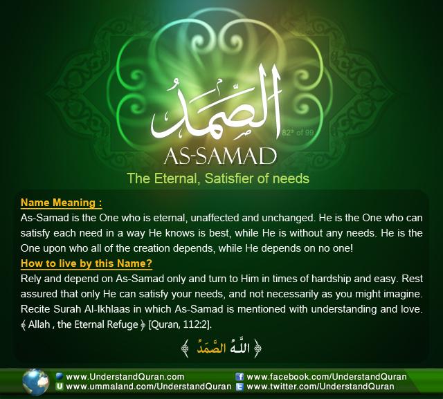 Name_82_As-Samad_
