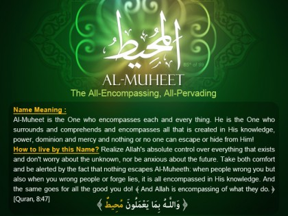 AND THE ANSWER IS . . . AL-MUHEET