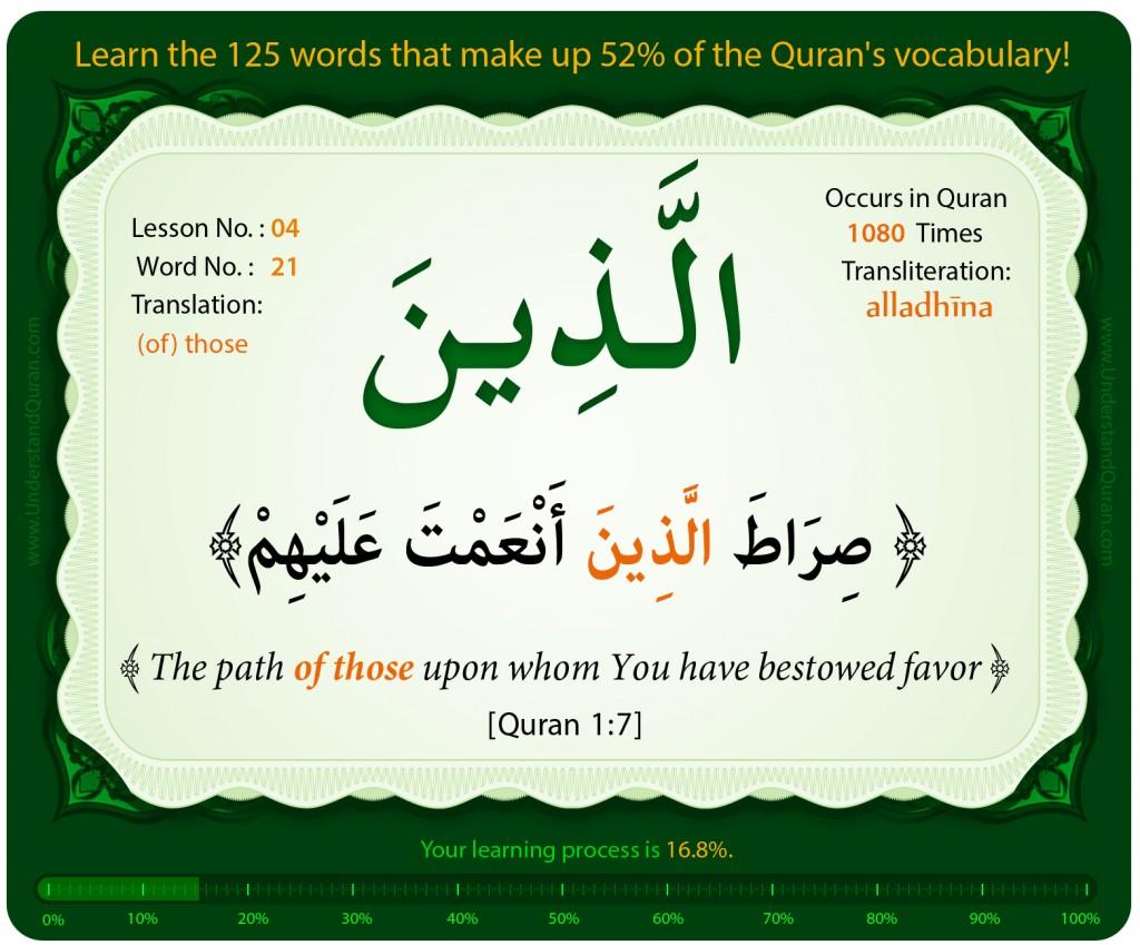 125quranwords21b