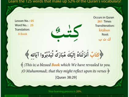 WORDS 25-32